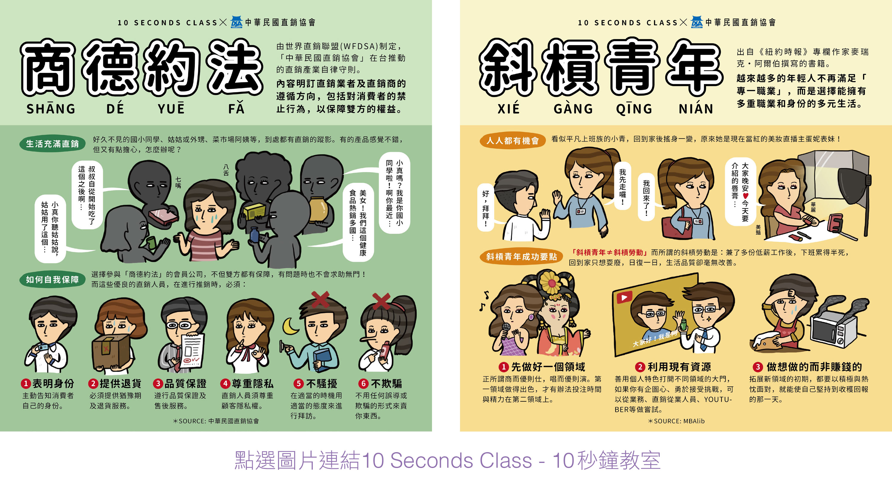 "DSA Creates Illustrations with ""10 Seconds Class"""