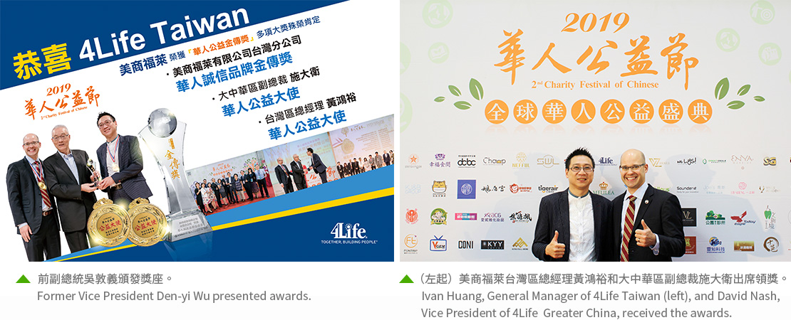 4Life Received Three Major Awards, Including the Chinese Public Welfare Integrity Brand Golden Award, after Being Shortlisted for the First Time